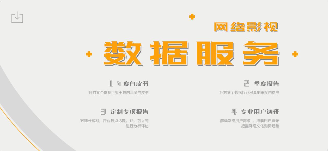 博彩娱乐网站数据服务