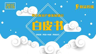 2016博彩娱乐网站博彩娱乐网站影视白皮书